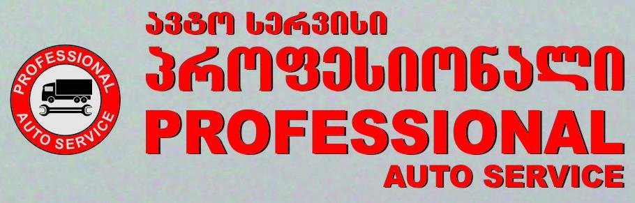 პროფესიონალი