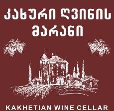 კახური ღვინის მარანი